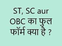 SC, ST And OBC Full Form And Meaning In Hindi Language
