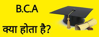 BCA Full Form And Meaning In Hindi Language