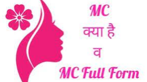 MC Full Form And Meaning In Hindi Language